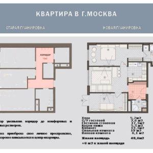 Перепланировка Увеличение жилой площади квартиры