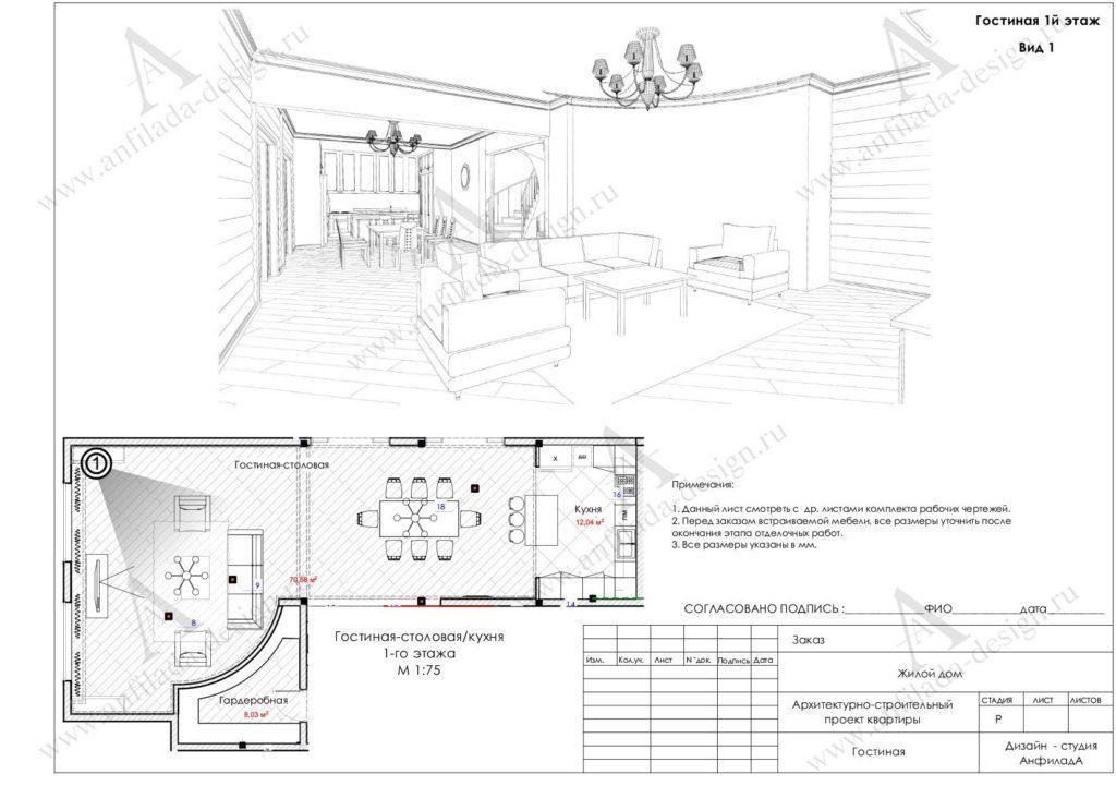 Дизайн гостиной дом из дерева