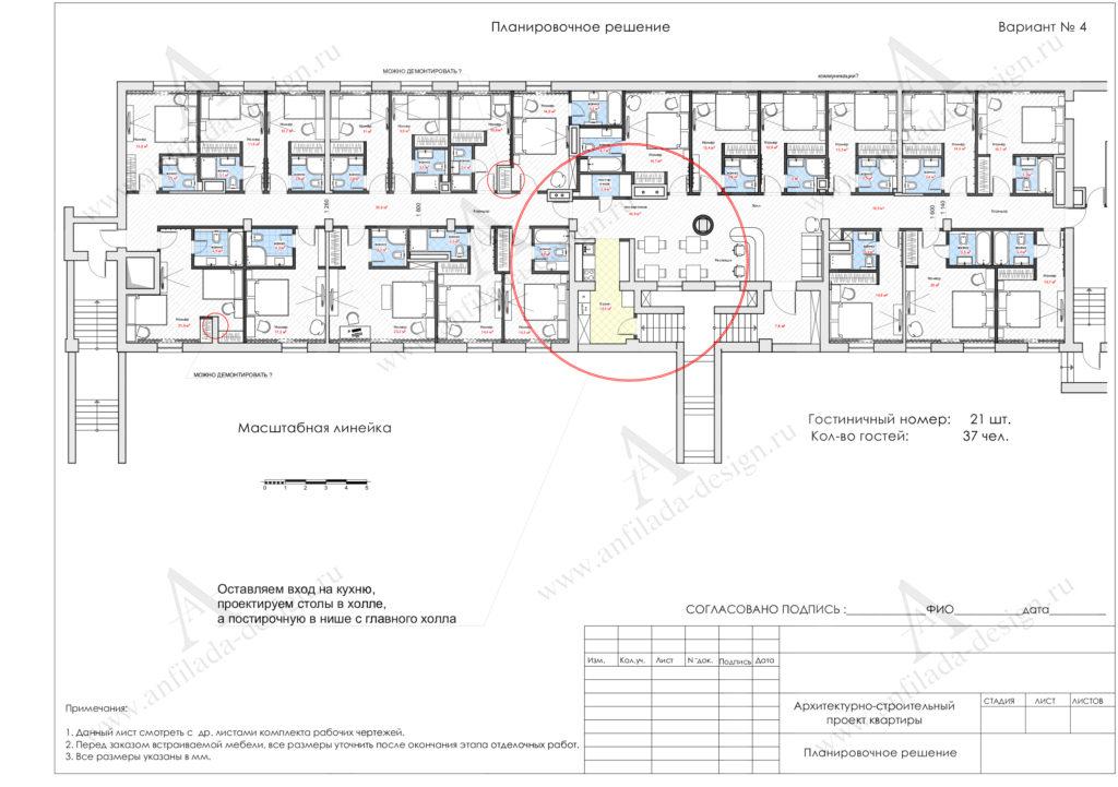 План гостиницы на 20 номеров