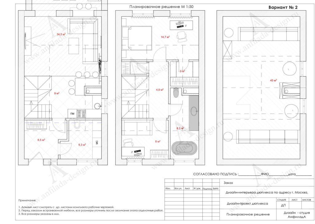 План первого этажа дуплекса