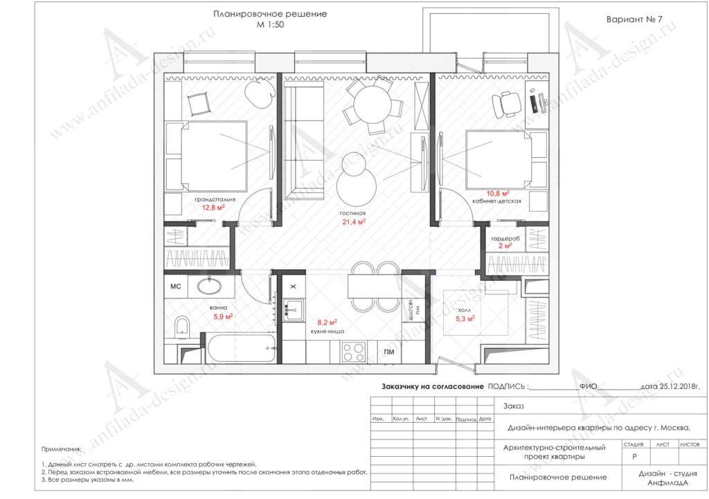 Планировка квартиры в ЖК