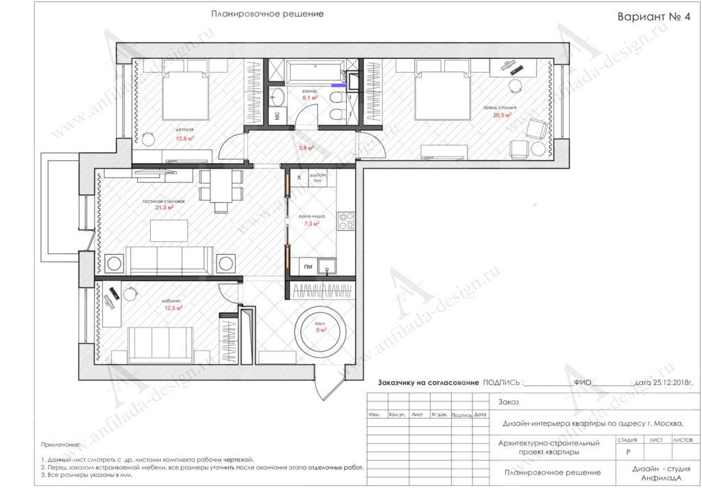 Индивидуальный план квартиры