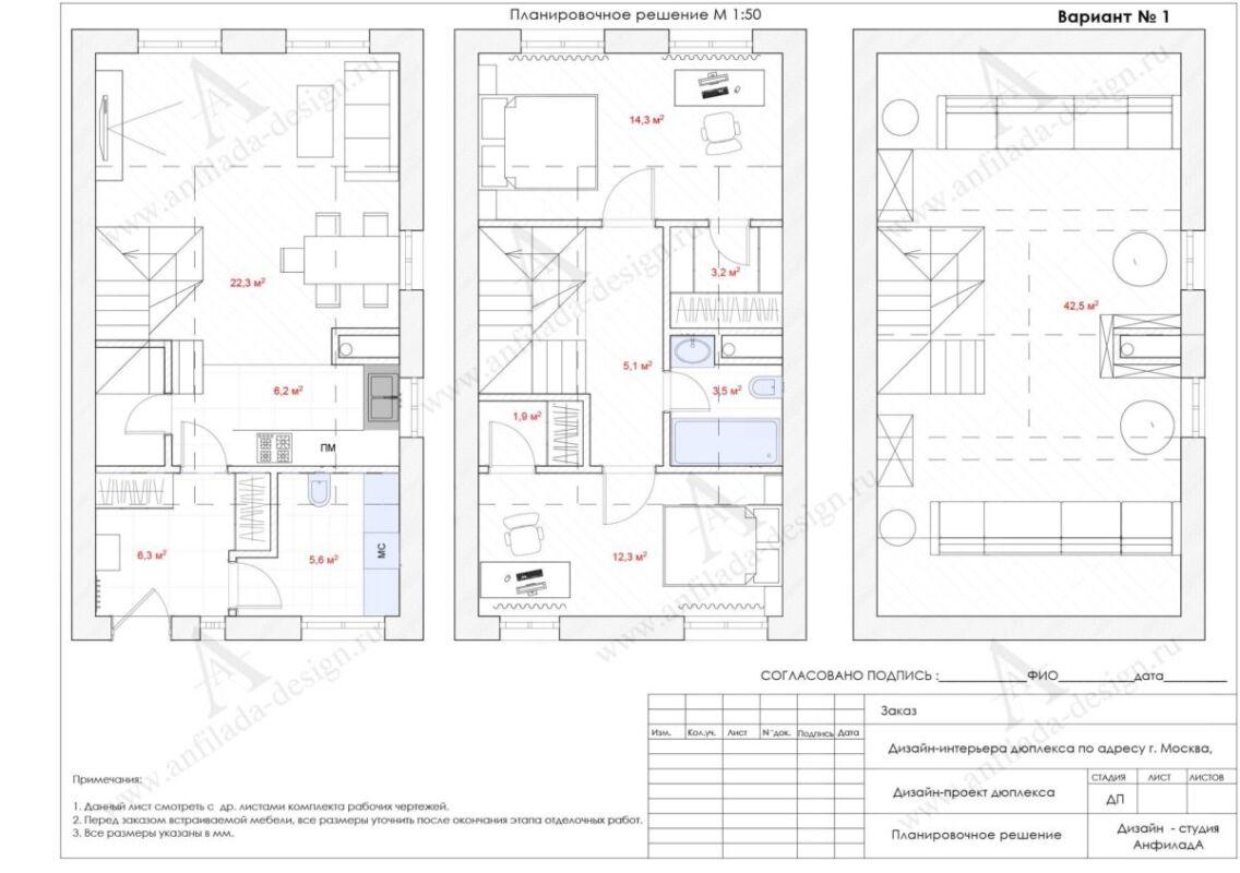 План 3-х этажного таунхауса