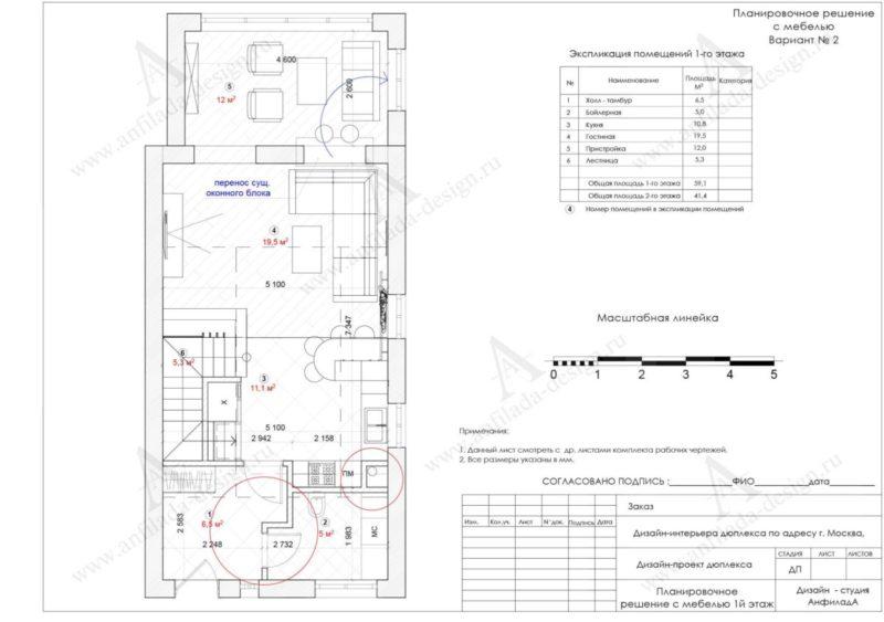 Дизайн проект таунхаус
