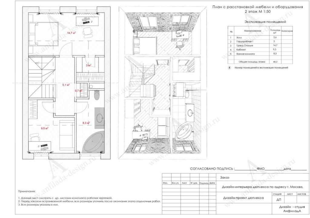 План 2-го этажа дуплекса
