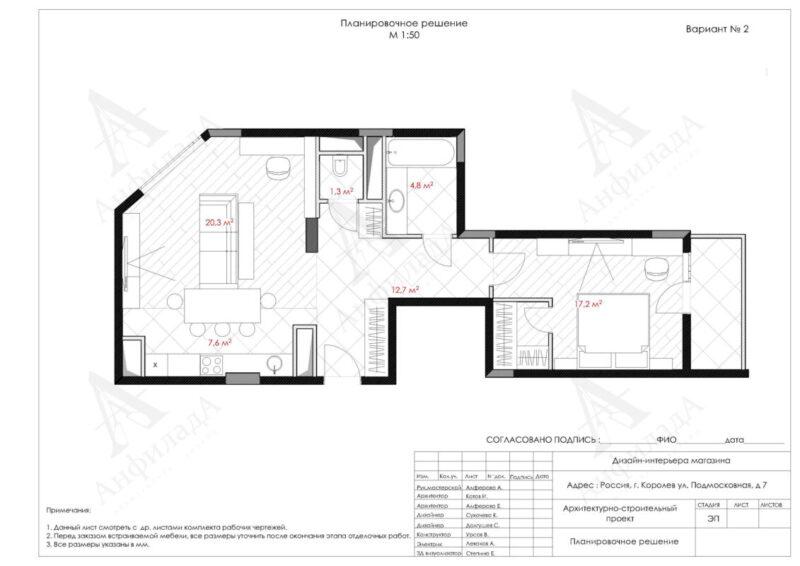 Планировка современной квартиры